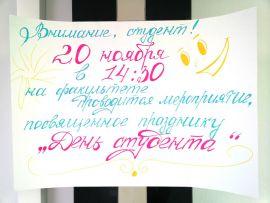 Подробнее: День студентА