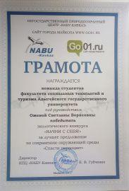 Подробнее: Экологический конкурс